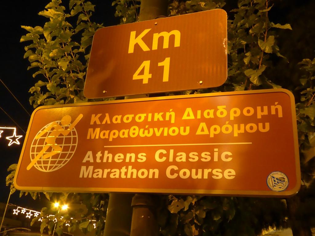 athinamaraton